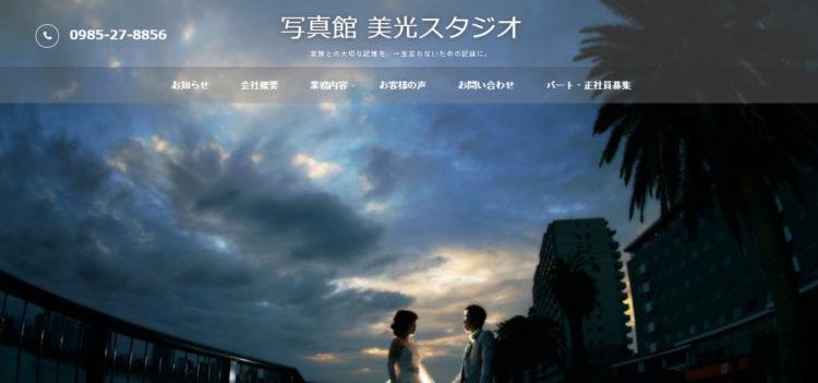 宮崎で撮れるビジネスプロフィール写真におすすめの写真スタジオ10選1