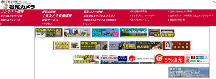 長野県でおすすめの就活写真が撮影できる写真スタジオ12選1