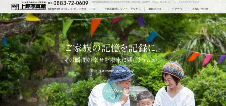 徳島県でおすすめの婚活写真が綺麗に撮れる写真スタジオ10選1
