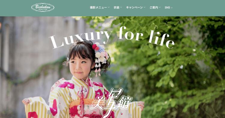 岐阜県でおすすめの就活写真が撮影できる写真スタジオ10選1