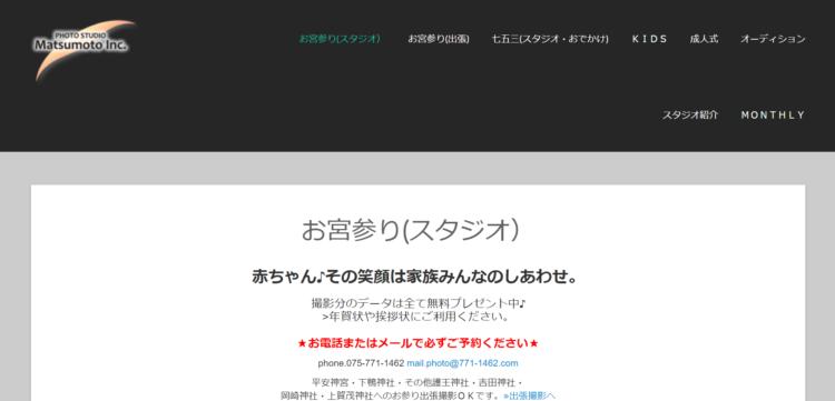 京都府にある宣材写真の撮影におすすめな写真スタジオ11選1