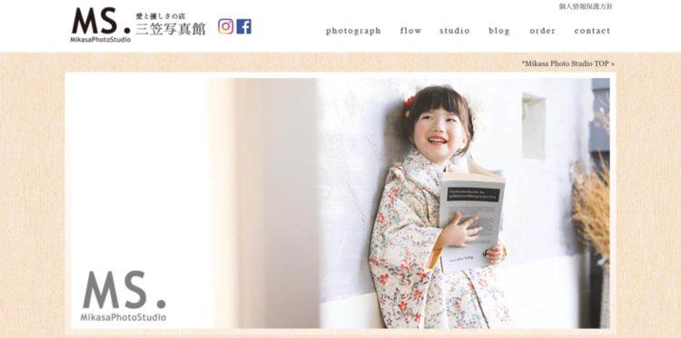 秋田県でおすすめの就活写真が撮影できる写真スタジオ10選1