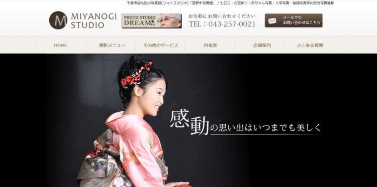千葉県にある宣材写真の撮影におすすめな写真スタジオ10選10