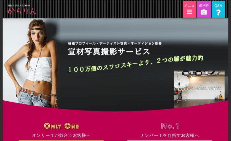 兵庫県にある宣材写真の撮影におすすめな写真スタジオ10選10