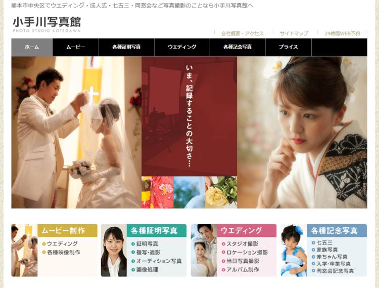 熊本県にある宣材写真の撮影におすすめな写真スタジオ10選10