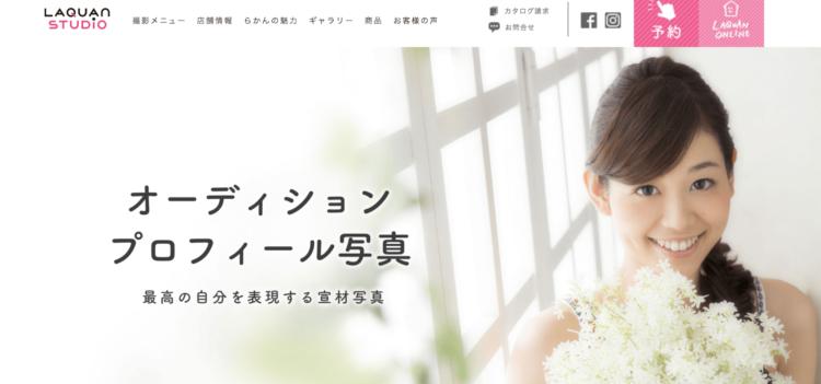 栃木県でおすすめの婚活写真が綺麗に撮れる写真スタジオ10選10