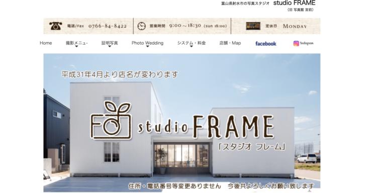 富山県でおすすめの婚活写真が綺麗に撮れる写真スタジオ10選10