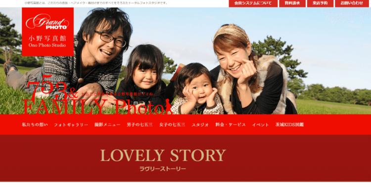 茨城県にある宣材写真の撮影におすすめな写真スタジオ10選10