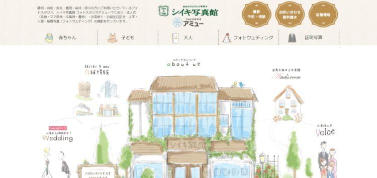 静岡県でおすすめの婚活写真が綺麗に撮れる写真スタジオ11選10