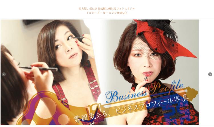 名古屋にある宣材写真の撮影におすすめな写真スタジオ10選10