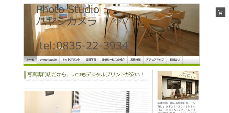 山口県にある宣材写真の撮影におすすめな写真スタジオ10選10