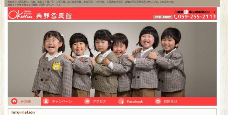 三重県でおすすめの婚活写真が綺麗に撮れる写真スタジオ10選10