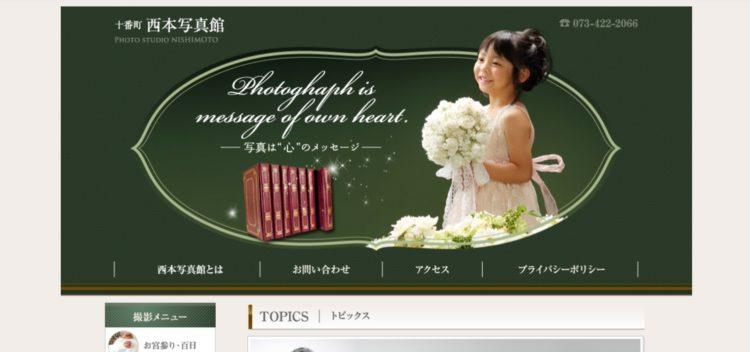 和歌山県でおすすめの婚活写真が綺麗に撮れる写真スタジオ10選10