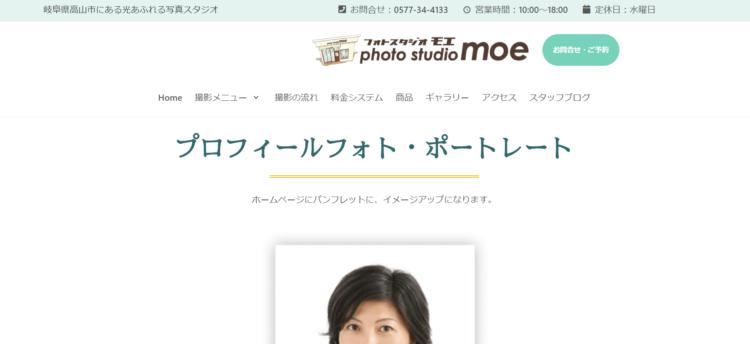 岐阜県でおすすめの婚活写真が綺麗に撮れる写真スタジオ10選10