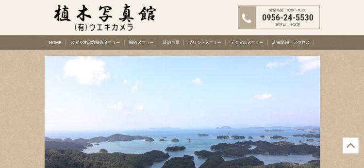 長崎県でおすすめの婚活写真が綺麗に撮れる写真スタジオ10選10