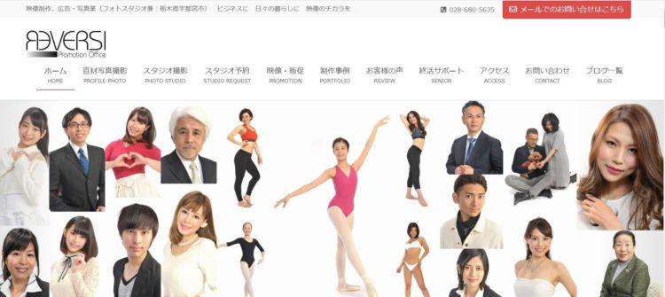 栃木県でおすすめの就活写真が撮影できる写真スタジオ10選10
