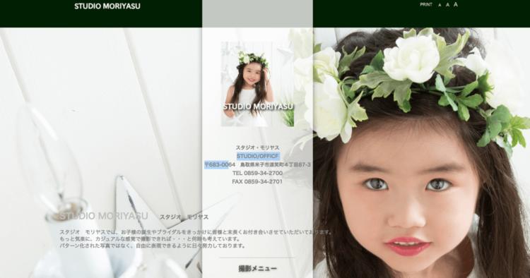 鳥取県でおすすめの婚活写真が綺麗に撮れる写真スタジオ10選10