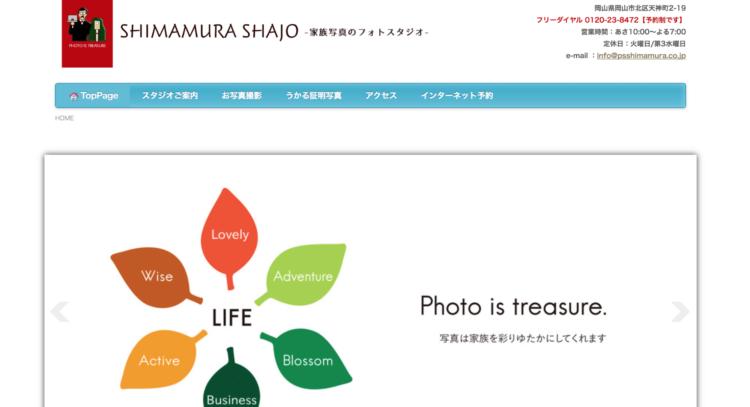 岡山県でおすすめの婚活写真が綺麗に撮れる写真スタジオ10選10