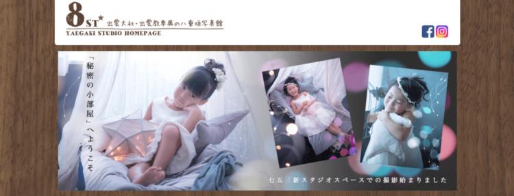 島根県でおすすめの婚活写真が綺麗に撮れる写真スタジオ10選10