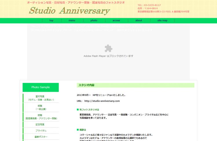 新宿にある宣材写真の撮影におすすめな写真スタジオ11選10