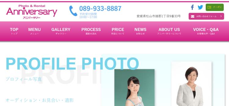 愛媛県でおすすめの婚活写真が綺麗に撮れる写真スタジオ10選10