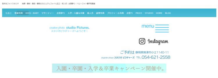 静岡で撮れるビジネスプロフィール写真におすすめの写真スタジオ10選10