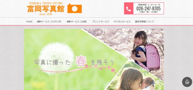 長野で撮れるビジネスプロフィール写真におすすめの写真スタジオ10選10