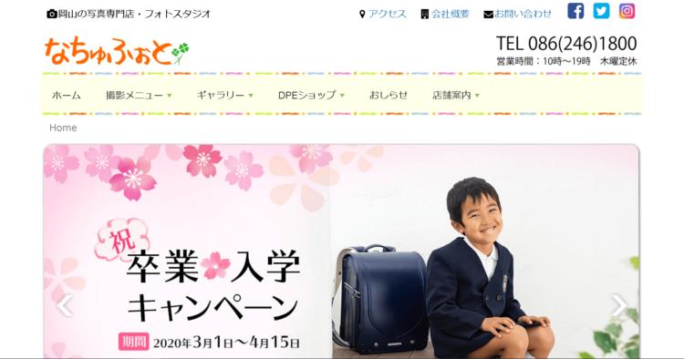 岡山で撮れるビジネスプロフィール写真におすすめの写真スタジオ9選10