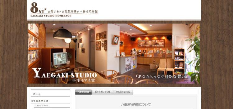 島根で撮れるビジネスプロフィール写真におすすめの写真スタジオ10選10
