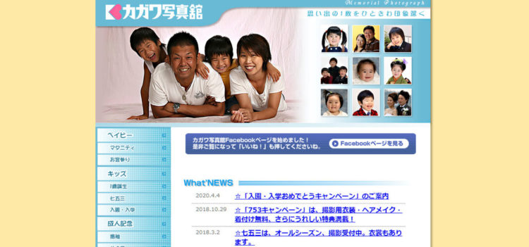 香川で撮れるビジネスプロフィール写真におすすめの写真スタジオ10選10