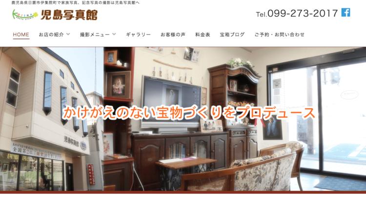 鹿児島県でおすすめの婚活写真が綺麗に撮れる写真スタジオ10選10