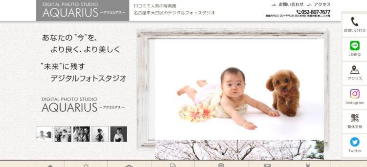 名古屋でおすすめの婚活写真が綺麗に撮れる写真スタジオ12選10