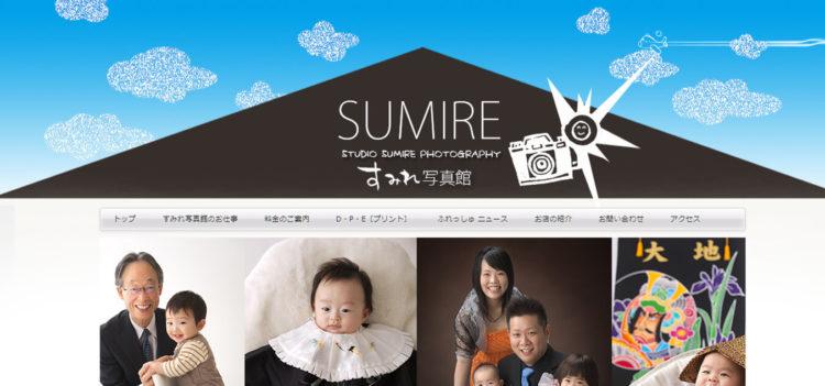 佐賀で撮れるビジネスプロフィール写真におすすめの写真スタジオ10選10