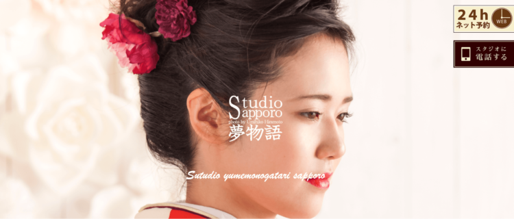北海道でおすすめの婚活写真が綺麗に撮れる写真スタジオ10選10