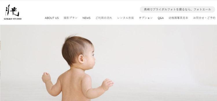 長崎で撮れるビジネスプロフィール写真におすすめの写真スタジオ10選10
