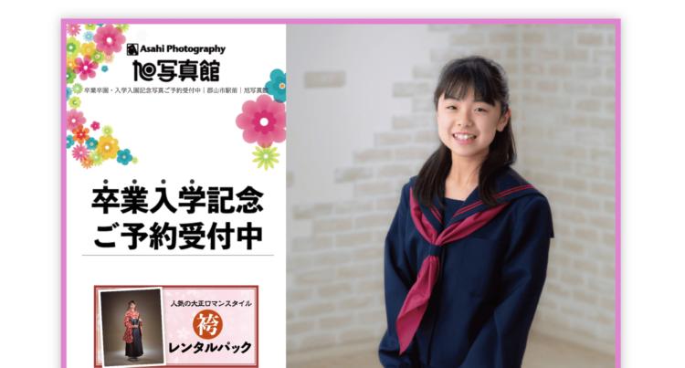 福島県でおすすめの婚活写真が綺麗に撮れる写真スタジオ10選10