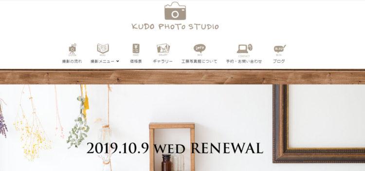 宮崎で撮れるビジネスプロフィール写真におすすめの写真スタジオ10選10