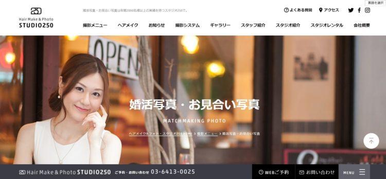 新宿でおすすめの婚活写真が綺麗に撮れる写真スタジオ10選10