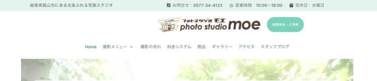 岐阜県でおすすめの就活写真が撮影できる写真スタジオ10選10