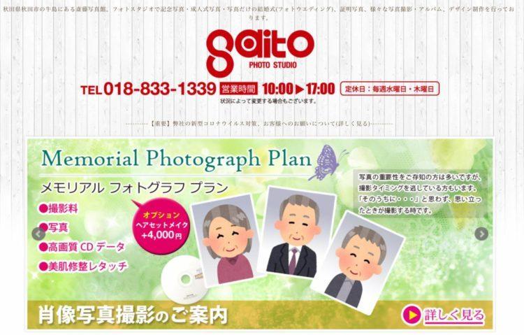 秋田県でおすすめの就活写真が撮影できる写真スタジオ10選10