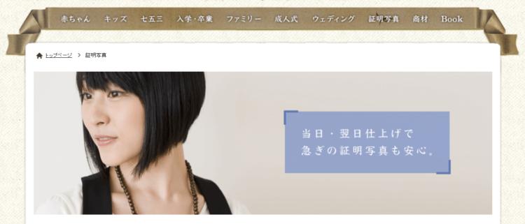 埼玉県にある宣材写真の撮影におすすめな写真スタジオ10選10
