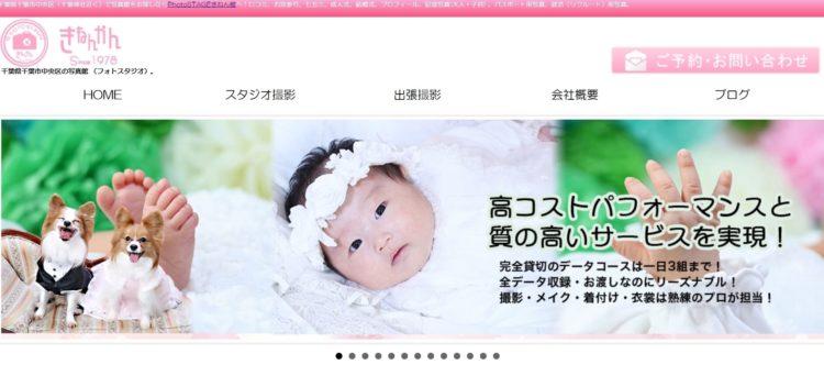 千葉県でおすすめの婚活写真が綺麗に撮れる写真スタジオ10選10