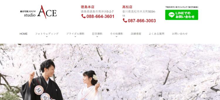 徳島県でおすすめの就活写真が撮影できる写真スタジオ11選10