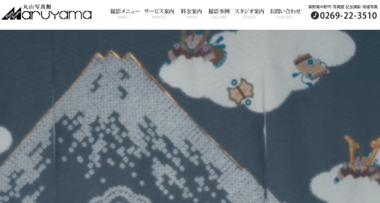 長野県でおすすめの就活写真が撮影できる写真スタジオ12選11