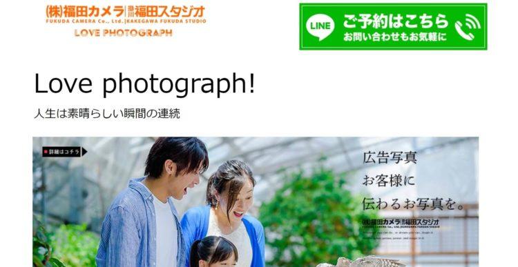 静岡県でおすすめの婚活写真が綺麗に撮れる写真スタジオ11選11