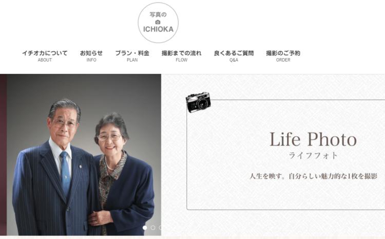 長野県でおすすめの就活写真が撮影できる写真スタジオ12選12