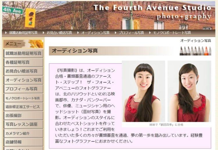 静岡県にある宣材写真の撮影におすすめな写真スタジオ10選2