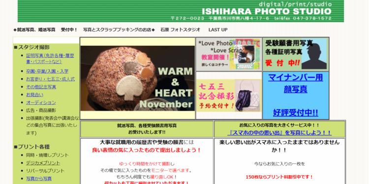 千葉県でおすすめの婚活写真が綺麗に撮れる写真スタジオ10選2