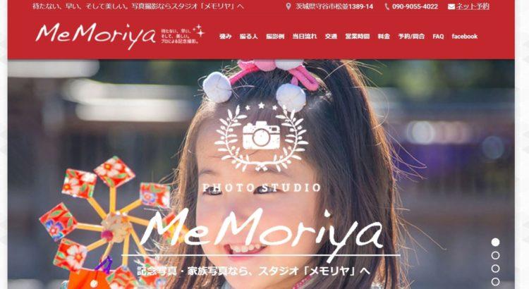 茨城県でおすすめの婚活写真が綺麗に撮れる写真スタジオ10選2