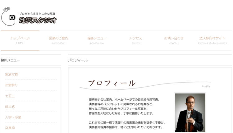 埼玉県にある宣材写真の撮影におすすめな写真スタジオ10選2